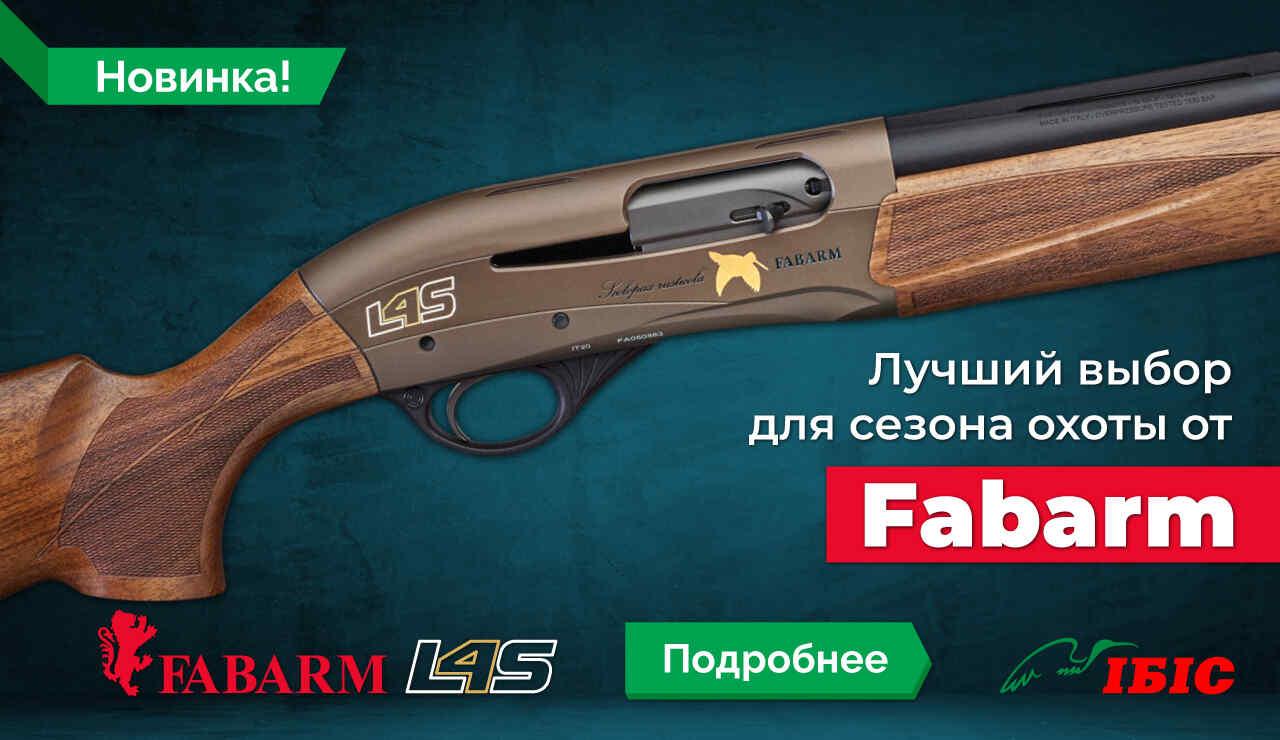 Оружейный магазин ибис киев илья сафин стилист