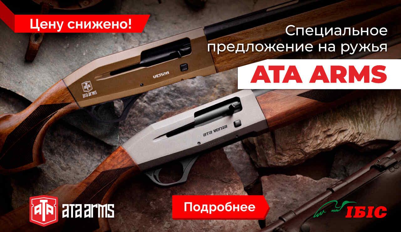 Оружейный магазин ибис киев карина орлова возраст
