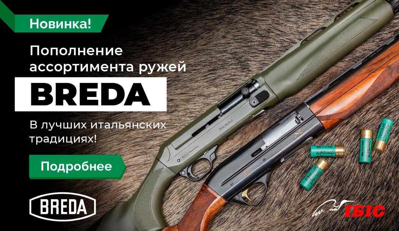 Оружейный магазин ибис киев работа по вемкам в окуловка